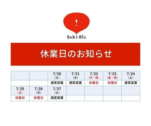 年末年始の休業日のお知らせ (1)