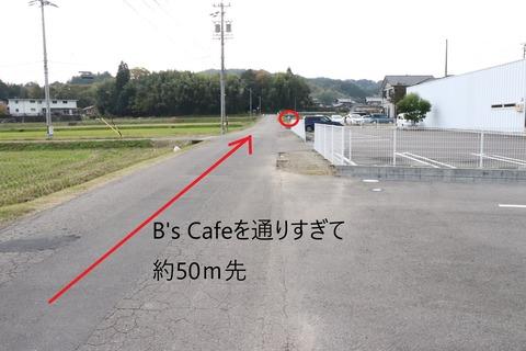 駐車場への道追記