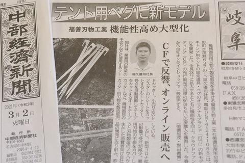 20210302 福善刃物 中部経済新聞掲載 IMG_0526