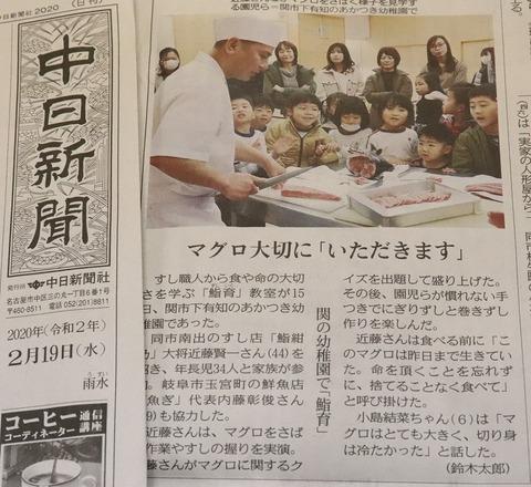 鮨育中日新聞掲載 20200219 IMG_2559