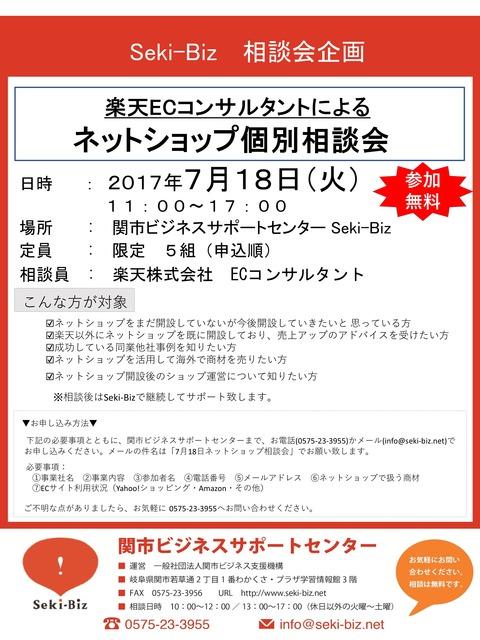 20170718 楽天個別相談会 チラシ