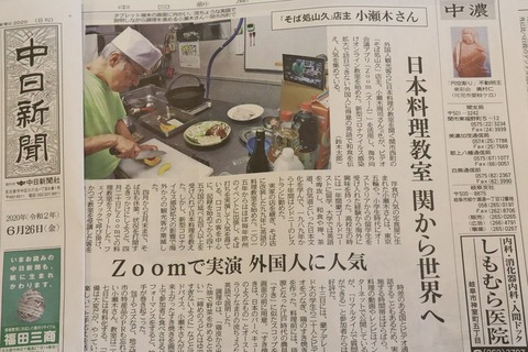 20200630 オゼキクッキングスクール 中日新聞掲載 IMG_4707