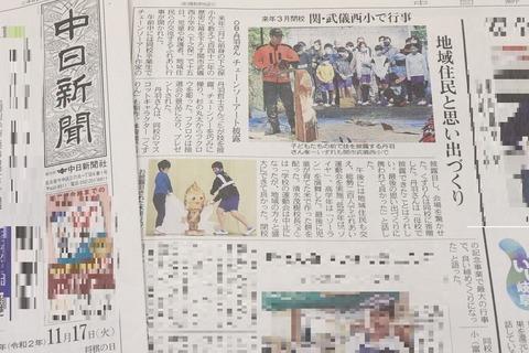 20201117 シダーズ合同丹羽さん 中日新聞掲載IMG_9853