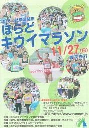 2016ほらどキウイマラソン大会ポスター