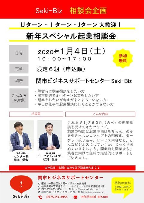 新年 起業相談会 チラシ 20190104