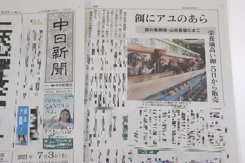 20210703 山田農場たまご 中日新聞掲載 IMG_2113