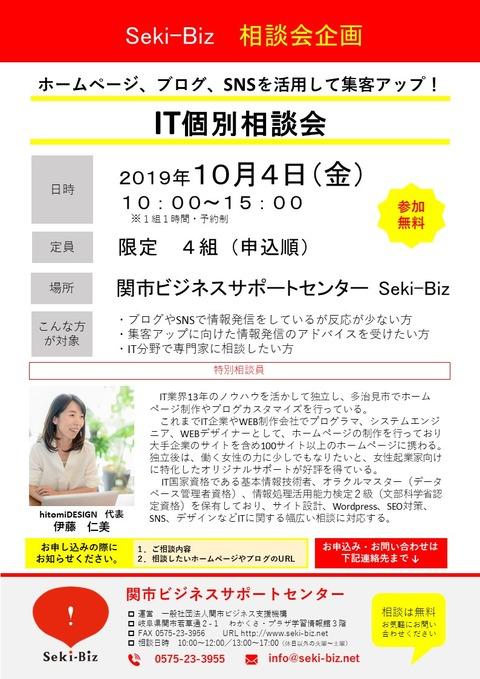 IT相談会 チラシ 20191004