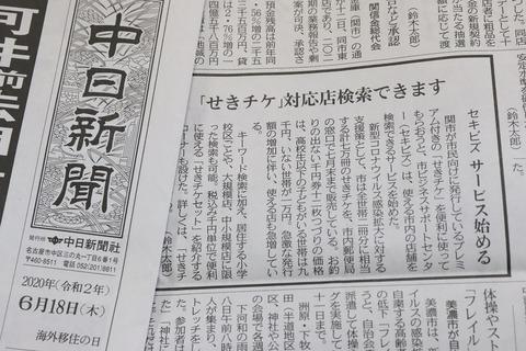20200618 せきチケサーチ中日新聞掲載 IMG_4361