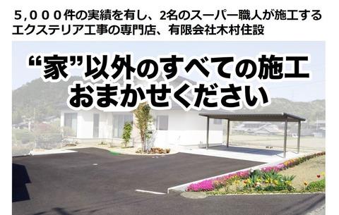 木村住設さんトップページ