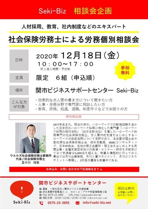 労務相談会 チラシ 20201218