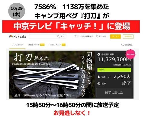 打刀キャッチ!で放送 20201029