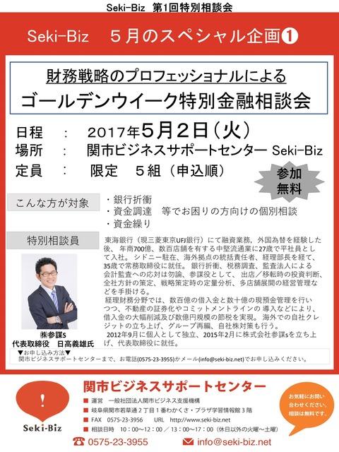 GW 特別金融相談会(表面)