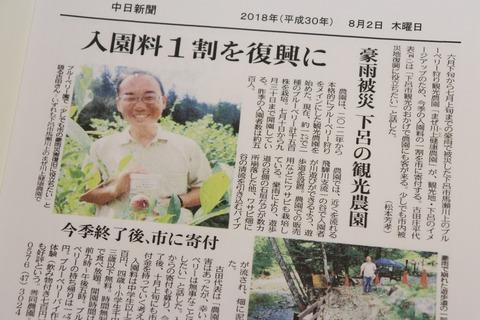 まぜ川上健康農園さん中日新聞