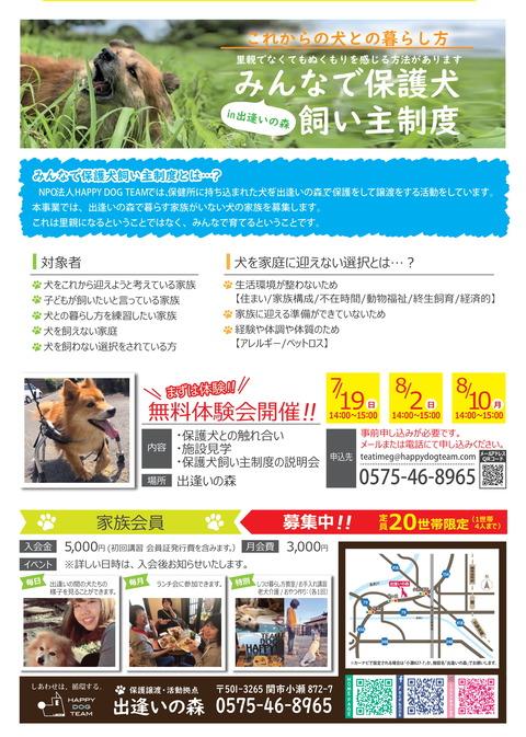 保護犬飼い主制度-1