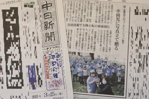 金子コーポレーション中日新聞掲載 20210325 IMG_1113