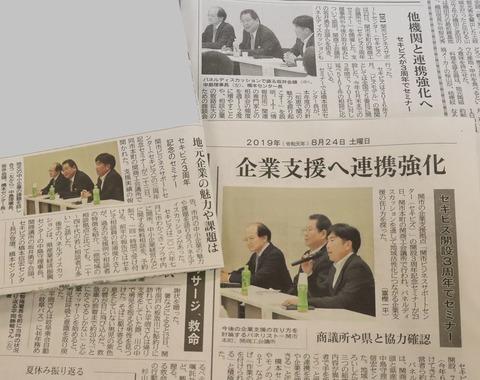セキビズ3周年セミナー各社新聞
