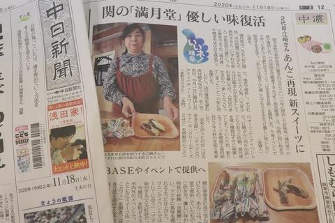 20201118 あんこカフェ 中日新聞掲載 IMG_9901