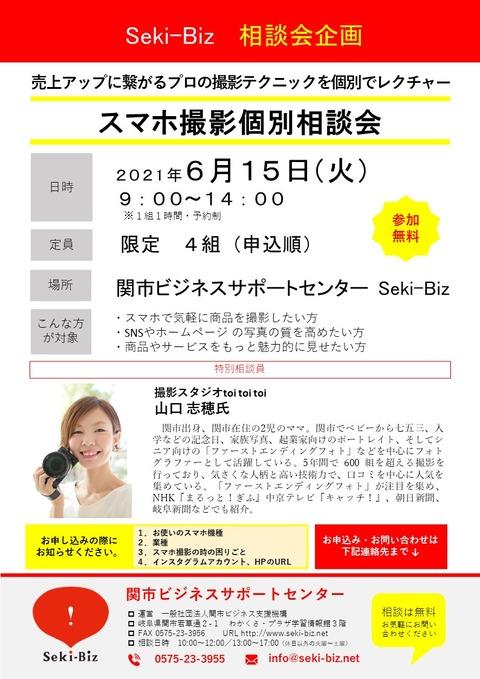 スマホ撮影 相談会 チラシ 20210615