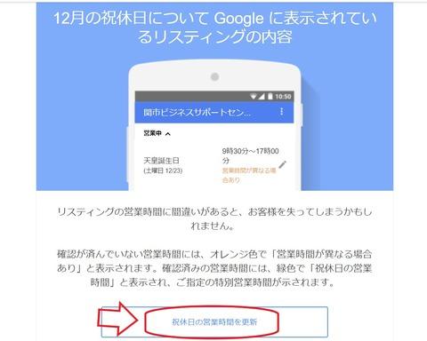 googleマイビジネスメール画面