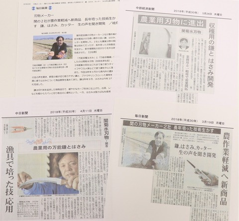 関菊水刃物さん新聞掲載