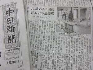中日新聞 関刃物ミュージアム