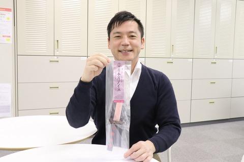 日本刀アイスと松浦副センター長