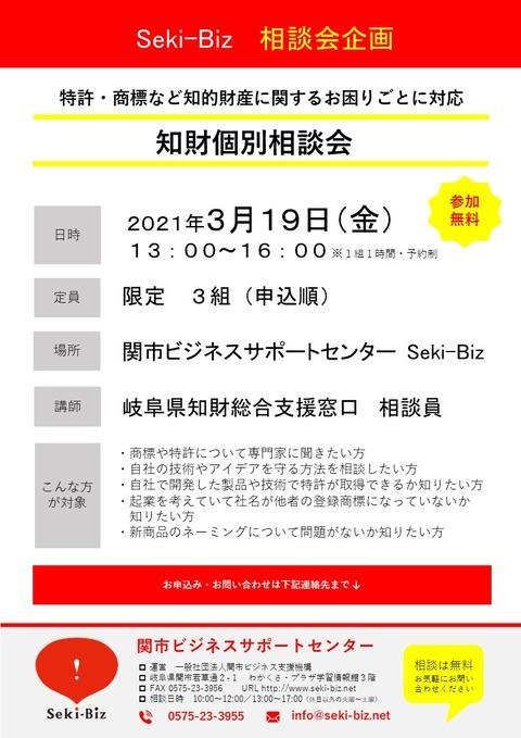 知財相談会 チラシ 20210319