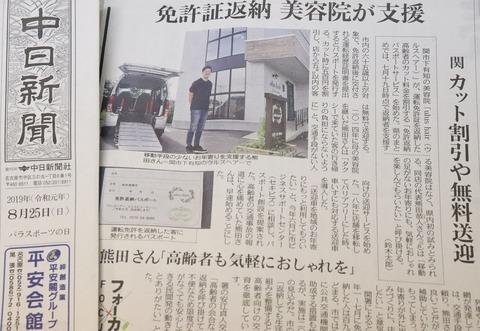 ウルスヘアーさん中日新聞掲載20190825