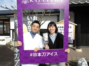 虎屋の古田社長と日本刀アイス