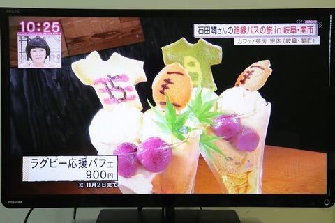 宗休ラグビー応援パフェ東海TVスイッチ放送20190909IMG_9921