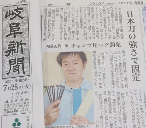 20200728 福善刃物 岐阜新聞掲載IMG_6070