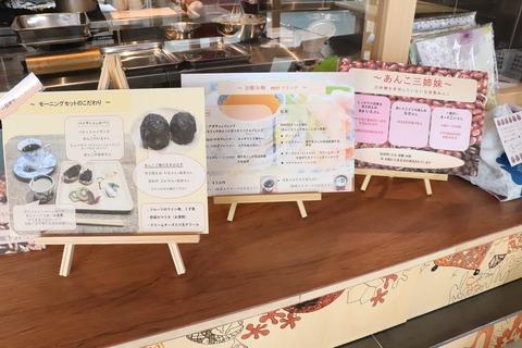 20210218 あんこカフェ&タレイアショップ@本町BASE IMG_0231
