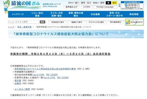 岐阜県HP