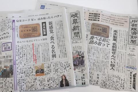 高木製菓 中部経済&岐阜新聞掲載 20210331  IMG_1121