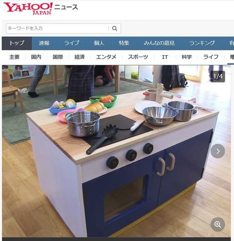 藤岡木工所おままごとキッチン 20201104