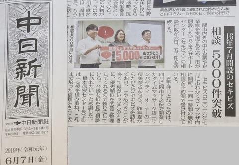 20190607中日新聞セキビズ5,000件突破