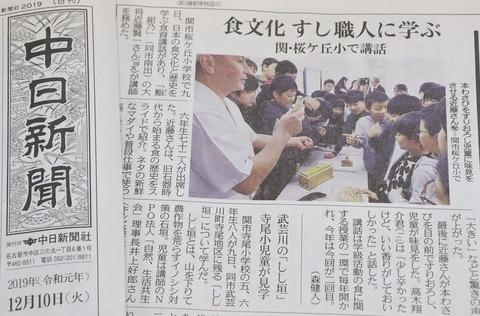 中日新聞掲載 鮨紺乃 20191210 IMG_1454