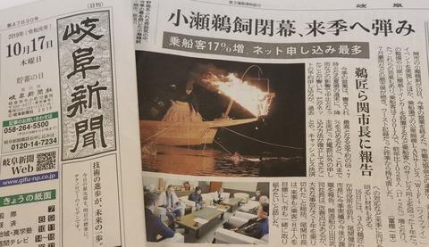小瀬鵜飼 20191017 岐阜新聞 IMG_0471