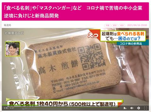 高木製菓1