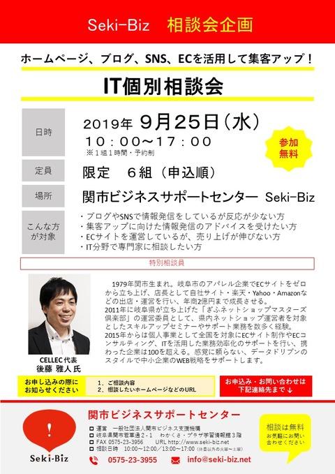 IT相談会(後藤さん) チラシ 20190925