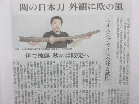 長谷川刃物さん新聞記事 縮小