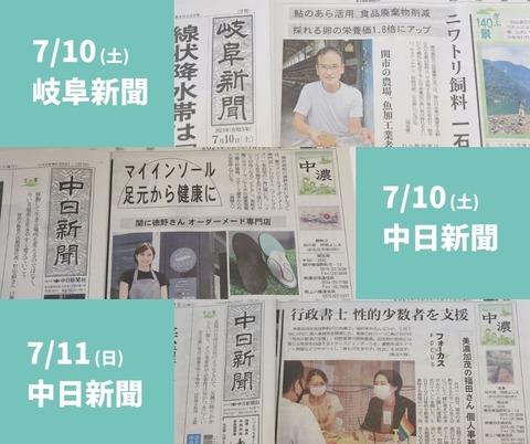 710(土) 岐阜新聞