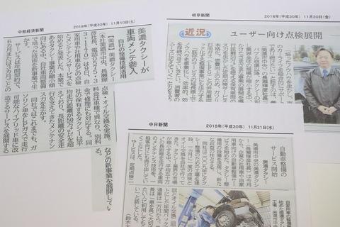 美濃タクシー新聞掲載