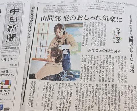 河合みどりさん 中日新聞掲載 20191117 IMG_1159