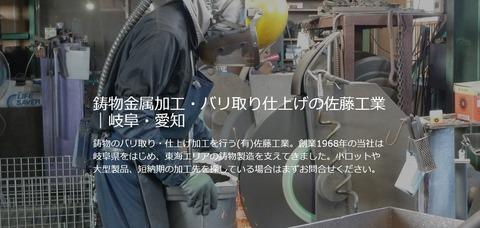 佐藤工業さんTOP画像