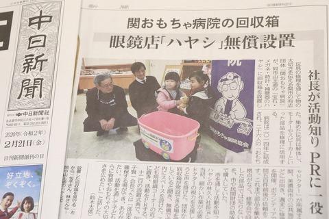 メガネのハヤシ中日新聞掲載 20200221 IMG_2619