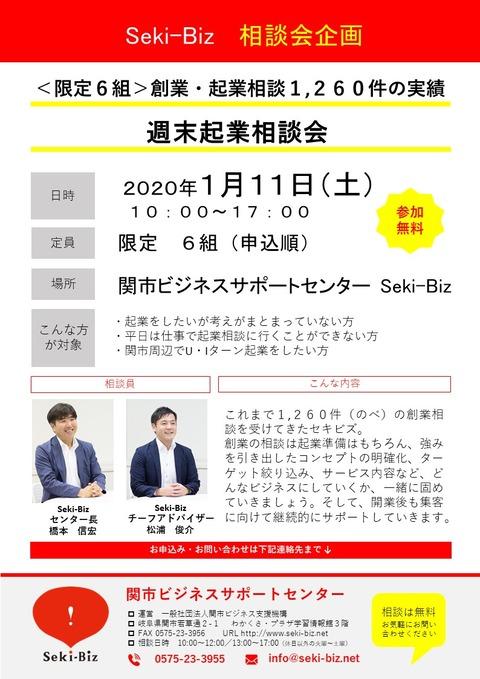 週末起業相談会 チラシ 20200111