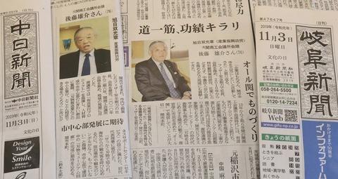 後藤雄介さん新聞掲載 20191103 IMG_1008