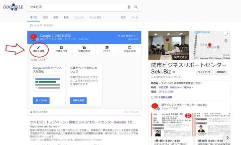 googleセキビズ検索画面「情報を編集」