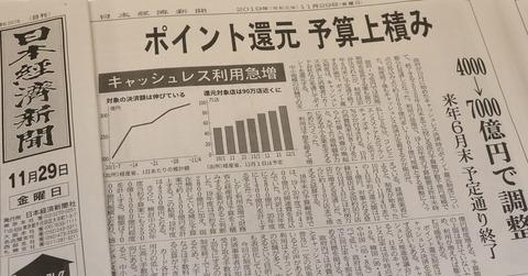 20191129 日経キャッシュレス IMG_1374